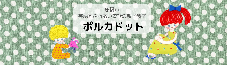 船橋市の親子英語コミュニティ○ポルカドット○
